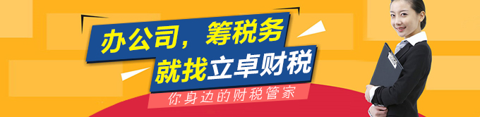东莞注册企业,厚街注册企业