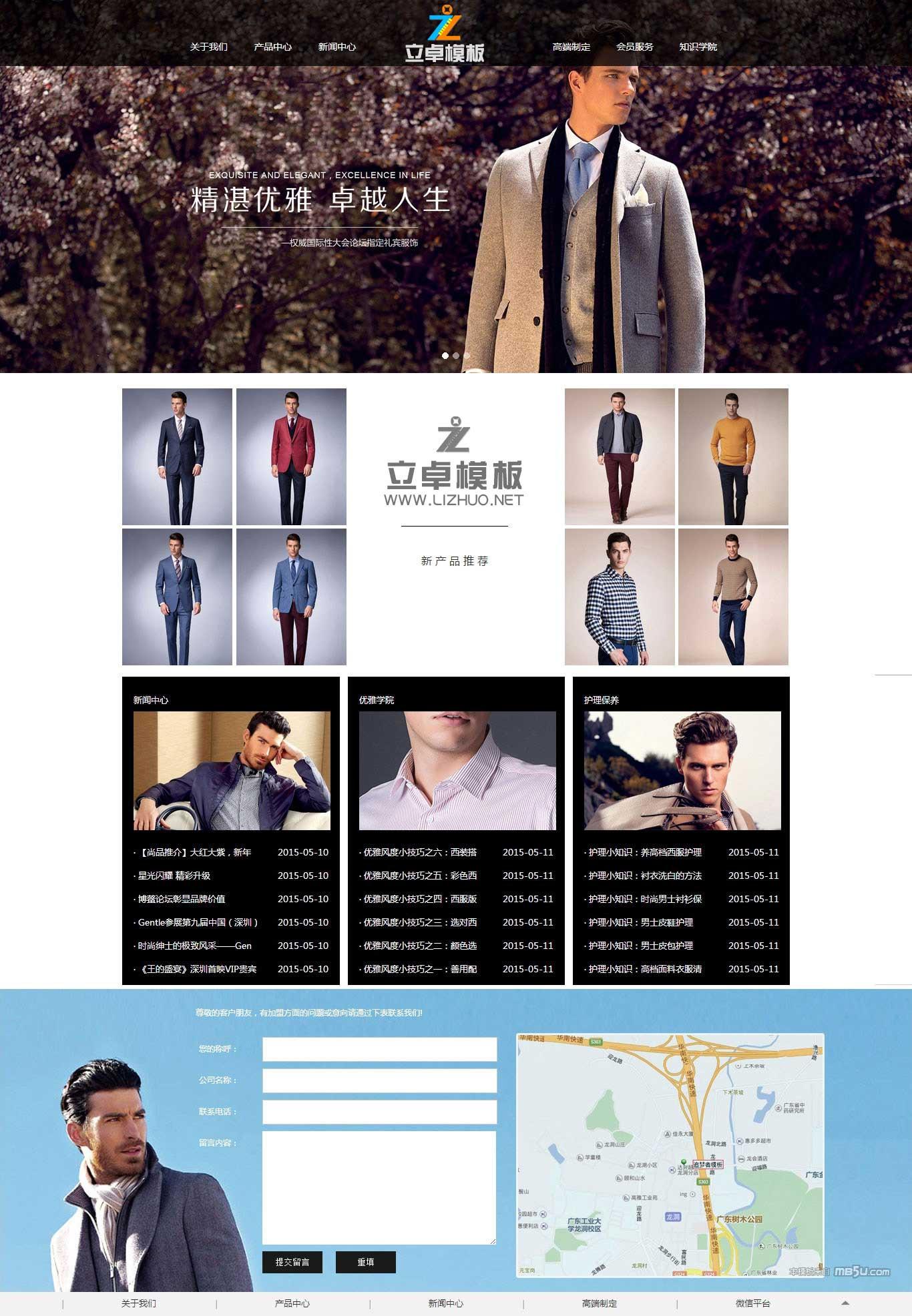 黑色服装展示公司企业网站模板