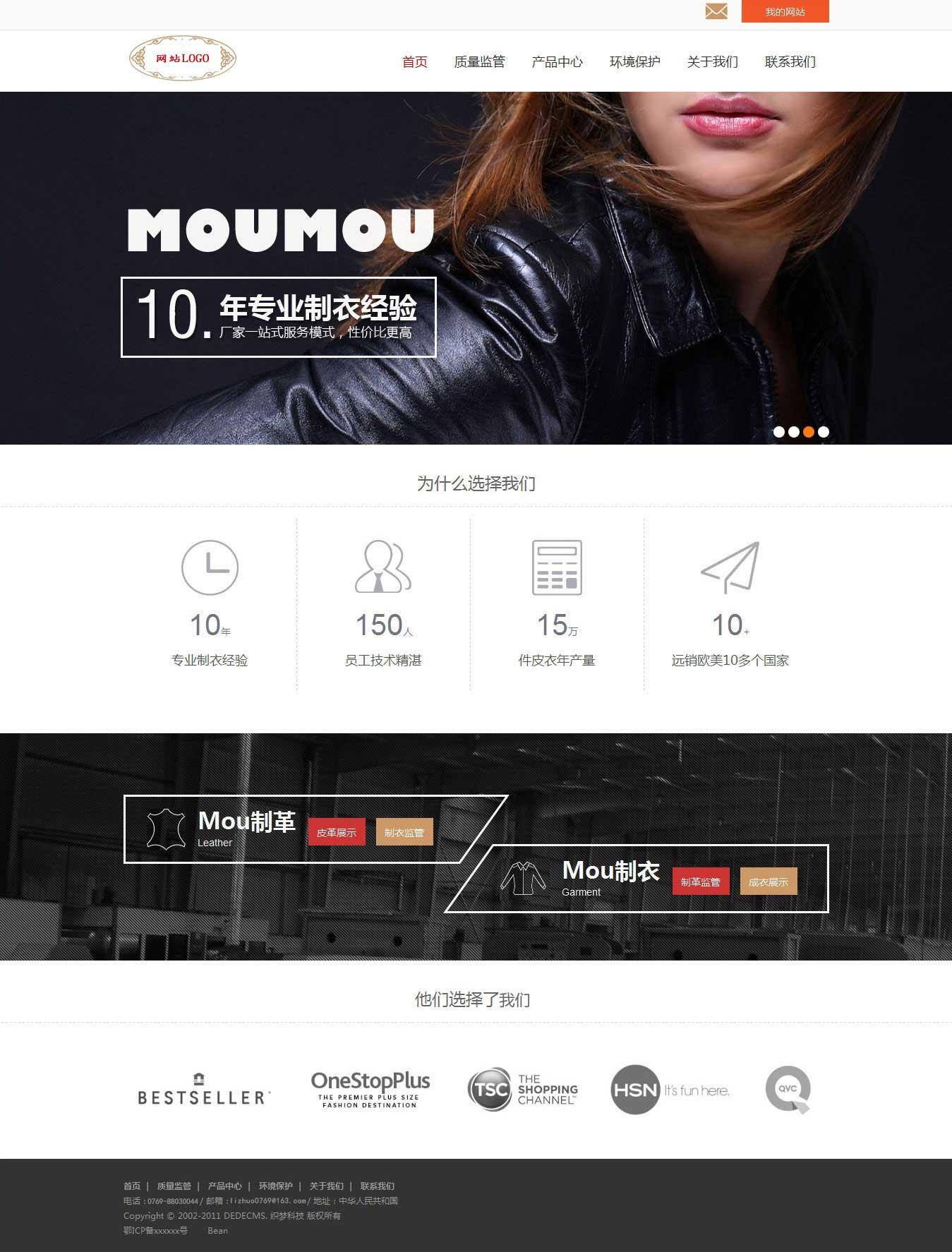 服饰服装皮革企业公司网站模板