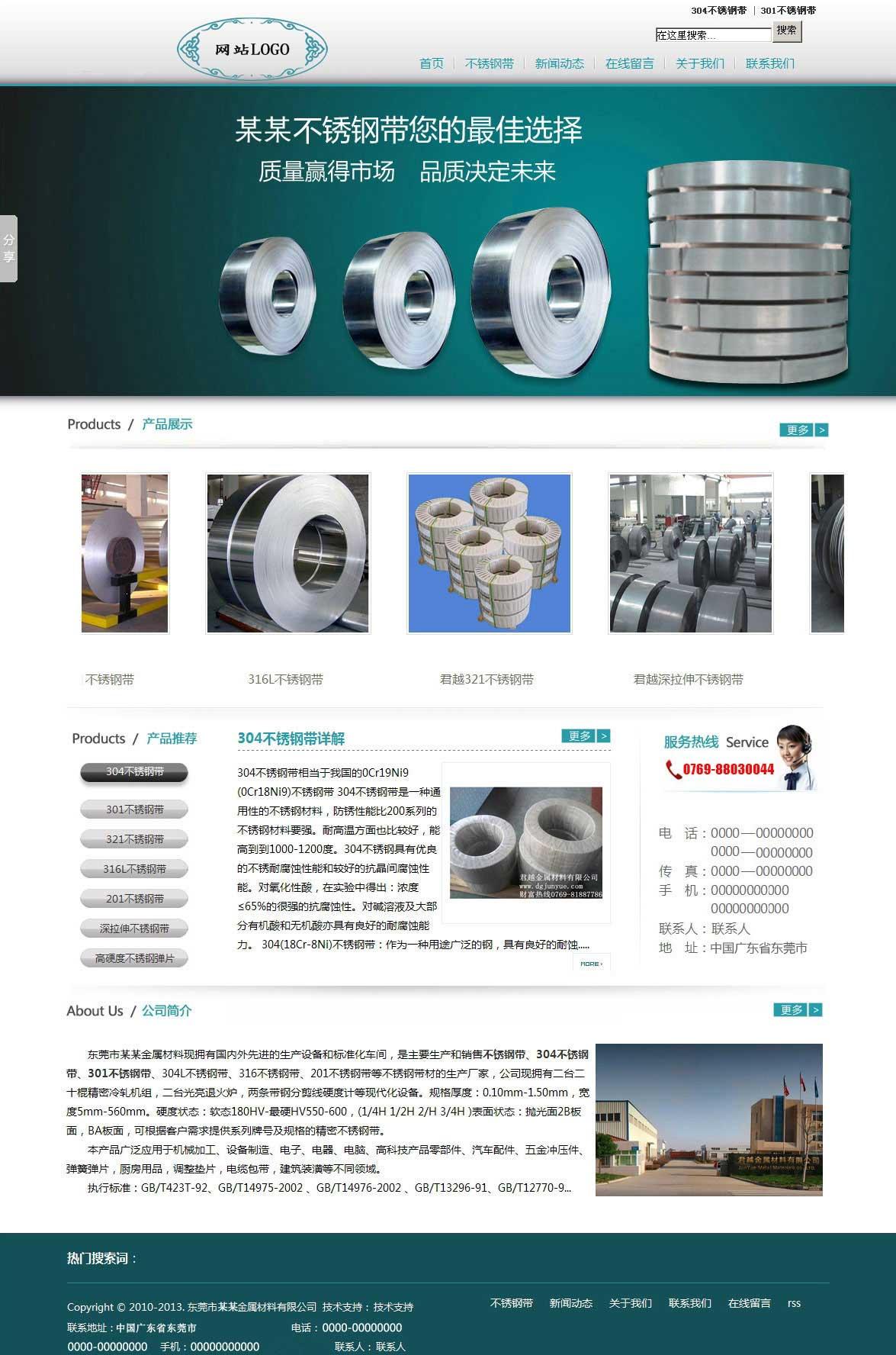 金属材料公司企业网站模板