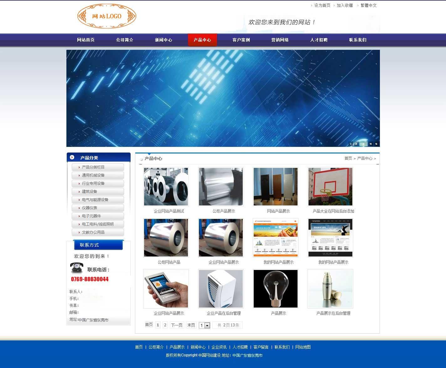 经典五金产品企业公司网站