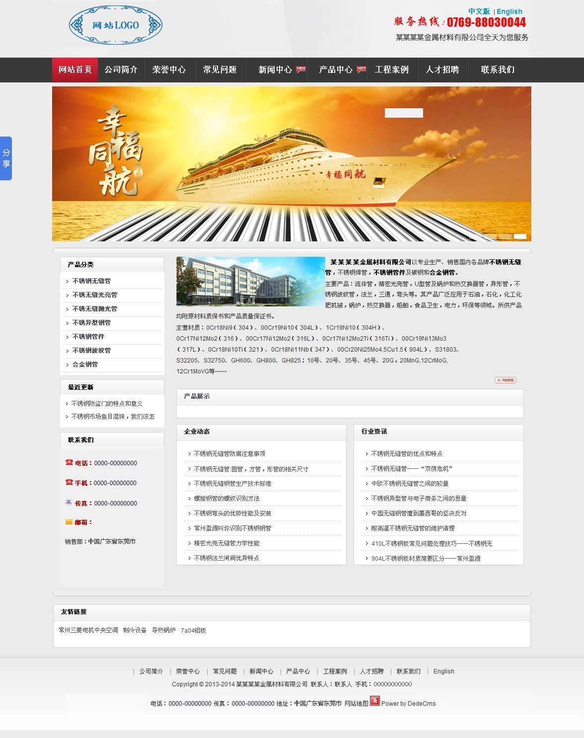 不锈钢金属网站模板(中英文双模板)